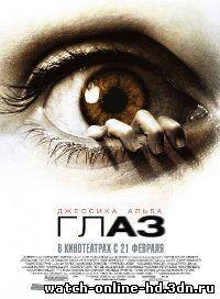 Глаз фильм смотреть онлайн / 2008
