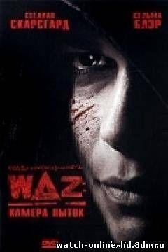 WAZ: Камера пыток смотеть онлайн / 2007