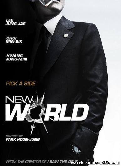 Новый мир 2013 (Триллер онлайн) / New World