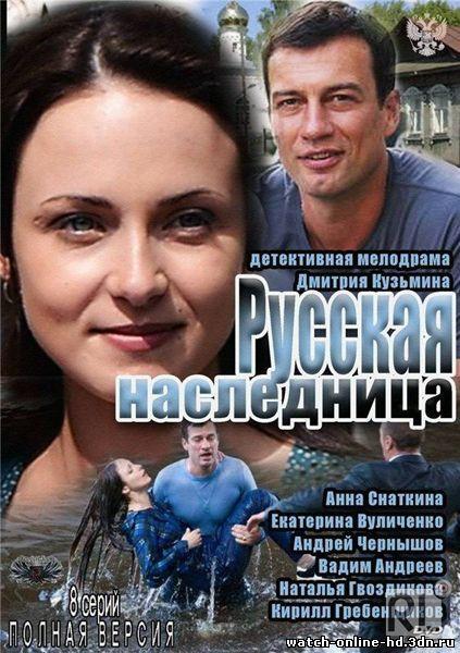 Русская наследница сериал (2013) все серии смотреть онлайн бесплатно онлайн
