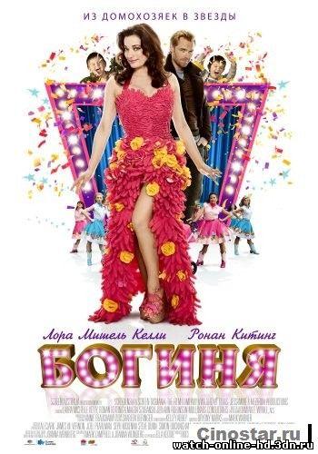 Богиня 2013 смотреть онлайн (фильм Мелодрама)