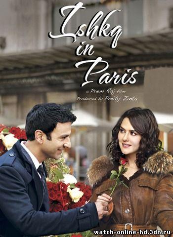 Любовь в Париже 2013 смотреть онлайн (фильм Мелодрама)