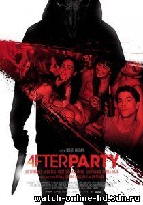 Вечеринка 2013 (Ужасы онлайн) смотреть онлайн