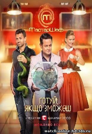 МастерШеф 4 сезон смотреть онлайн 3, 4 выпуск 10.09.2014 (все выпуски СТБ) бесплатно онлайн