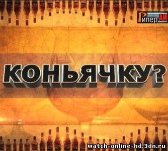 Без обмана смотреть онлайн Коньячку 8.07.2013 / ТВЦ