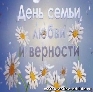 День семьи любви и верности смотреть онлайн Праздничный концерт 7.07.2013 / Первый канал