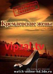 Документальное расследование смотреть онлайн Кремлевские жены 18.07.2013 / СОВ СЕК бесплатно онлайн
