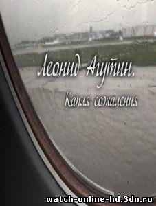 Леонид Агутин смотреть онлайн Капля сожаления 21.07.2013 / Первый канал бесплатно онлайн