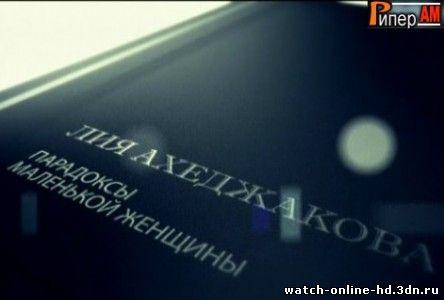 Лия Ахеджакова смотреть онлайн Парадоксы маленькой женщины 9.07.2013 / ТВЦ