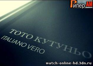 Тото Кутуньо смотреть онлайн L'italiano vero 16.09.2013 / ТВЦ бесплатно онлайн