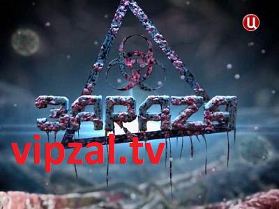 ЗАRAZA смотреть онлайн 23.07.2013 / ТВЦ бесплатно онлайн