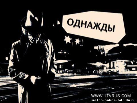 Однажды с… Гоблином Дмитрием Пучковым смотреть онлайн 18.07.2013 / Время бесплатно онлайн