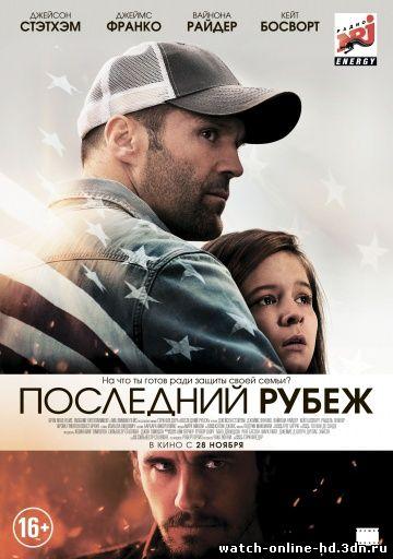 Последний рубеж смотреть онлайн (фильм Боевик 2013)