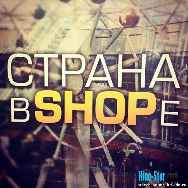 Страна в Shope смотреть онлайн 1 серия 2 серия 15.02.2013 / ТНТ
