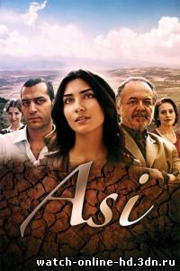 Аси все серии турецкий сериал смотреть онлайн / 2007