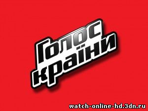 Голос страны 3 смотреть онлайн 3 сезон 2 выпуск 17.03.2013 / 1+1 бесплатно онлайн