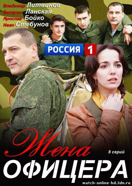Жена офицера смотреть онлайн 1 серия 2 серия 18.02.2013 / Россия-1