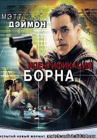 Идентификация Борна / The Bourne Identity - смотреть онлайн