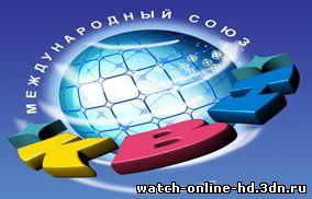 КВН-2013. Высшая лига 24.02.2013 Первая 1.8 финала смотреть онлайн
