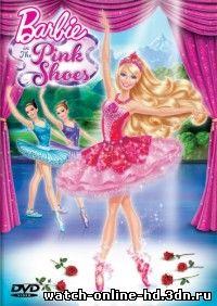 Barbie: Балерина в розовых пуантах DVDRip смотреть онлайн / 2013