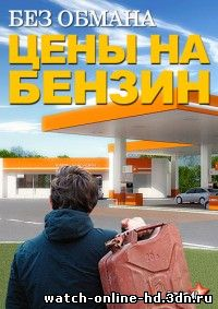 Без обмана смотреть онлайн Цены на бензин 25.02.2013 / ТВЦ