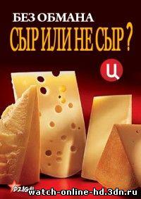 Без обмана смотреть онлайн Сыр или не сыр? 18.02.2013 / ТВЦ
