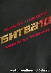 Битва под Москвой 10 смотреть онлайн 23.02.2013 / Россия-2