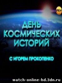 День космических историй смотреть онлайн 23.02.2013 / РЕН ТВ бесплатно онлайн