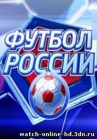 Футбол России смотреть онлайн 15.02.2013 / Россия-2