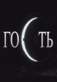 Гость (2013) смотреть онлайн / НТВ