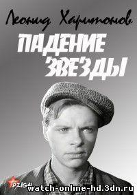 Леонид Харитонов смотреть онлайн Падение звезды 24.02.2013 / Первый канал