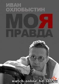 Моя правда смотреть онлайн Иван Охлобыстин Ангелы и демоны 2 фильм 15.02.2013 / СТБ