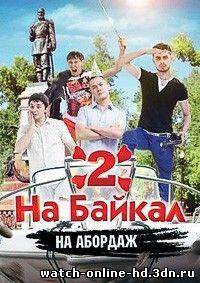 На Байкал 2: На абордаж смотреть онлайн 2012