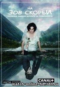 На зов скорби сериал смотреть онлайн 4 серия 2013 / Les Revenants бесплатно онлайн