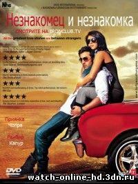 Незнакомец и незнакомка / Anjaana (2010) DVDRip смотреть онлайн