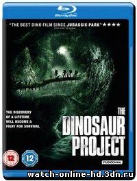 Проект Динозавр HDRip смотреть онлайн / 2012