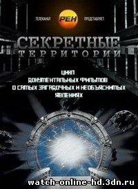 Секретные территории смотреть онлайн Тайны древних земель 22.02.2013 / РЕН бесплатно онлайн