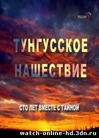 Тунгусское нашествие 100 лет смотреть онлайн 18.02.2013 / Россия-1