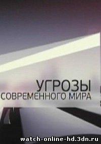 Угрозы современного мира смотреть онлайн Атака из космоса 18.02.2013 / Россия-1