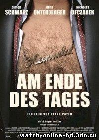 В конце дня / Am Ende des Tages (2011) смотреть онлайн