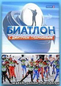 Биатлон с Дмитрием Губерниевым смотреть онлайн 15.02.2013 / Россия-2