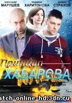 Принцип Хабарова смотреть онлайн 3 серия 4 серия 25.02.2013 / Россия-1