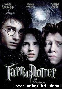 Гарри поттер и узник азкабана смотреть онлайн hd 720p / 2004