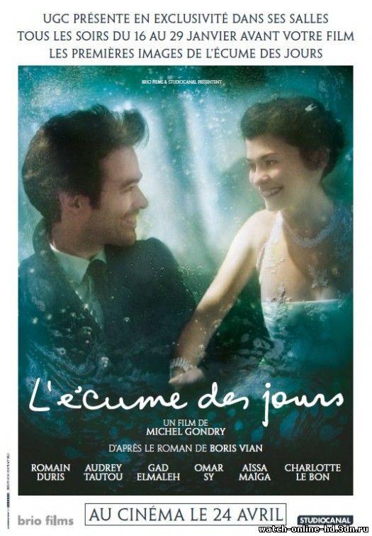 Пена дней смотреть онлайн фильм 2013 бесплатно онлайн