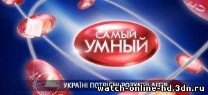 Самый умный 2 выпуск 17.03.2013 Канал Украина бесплатно онлайн
