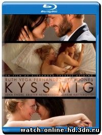 Поцелуй меня смотреть онлайн / 2011