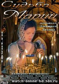 Судьба Марии смотреть онлайн 3.03.2013 / Россия-1