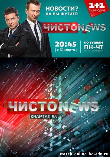 Чисто News / Чисто ньюз выпуск (01.09.2014) смотреть онлайн / 95 квартал 1+1 бесплатно онлайн