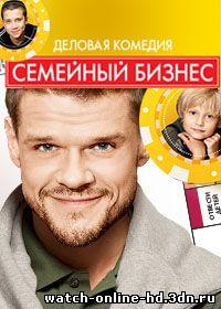 Семейный бизнес сериал 1, 2, 3, 4, 5, 6, 7, 8 серия смотреть онлайн (Все серии 2014) СТС бесплатно онлайн