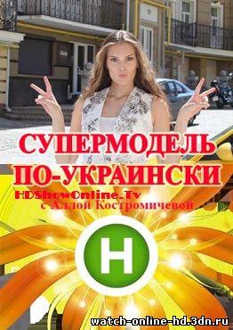 Супермодель по-украински / Супермодель по-українськи 1 выпуск смотреть онлайн 29.08.2014 / Н бесплатно онлайн